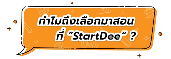 ทำไมเลือกมาสอนที่ StartDee