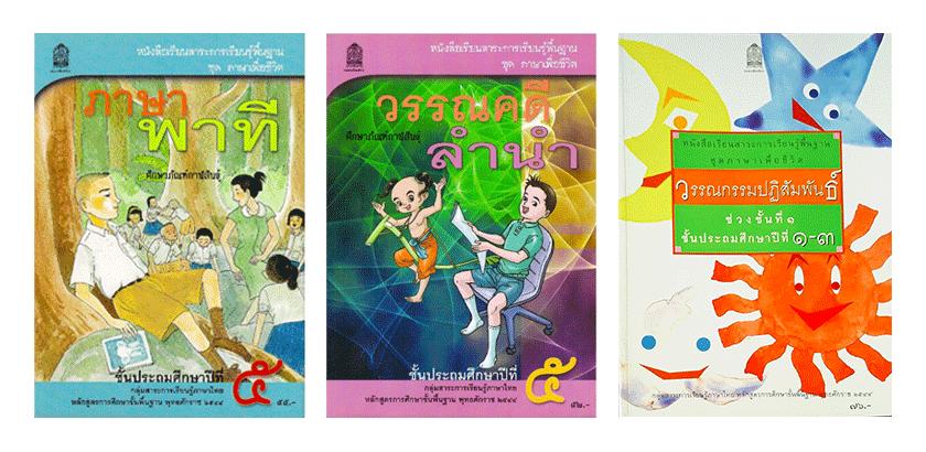 หนังสือ-ภาษาพาที-วรรณคดีลำนำ-วรรณกรรมปฏิสัมพันธ์