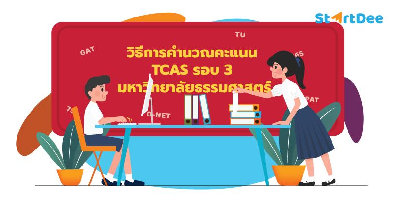 วิธีคำนวณคะแนน-TCAS-รอบ-3-มธ-cover-1