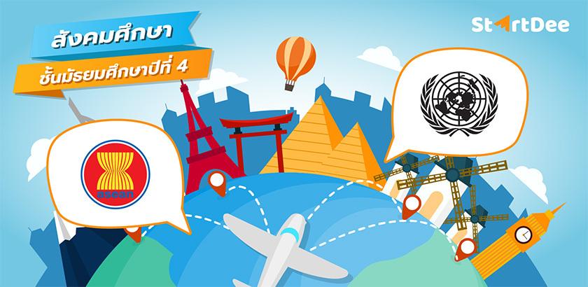 องค์การระหว่างประเทศ-UN-ASEAN-ม4-สังคมศึกษา