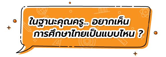 อยากเห็นการศึกษาไทยเป็นแบบไหน