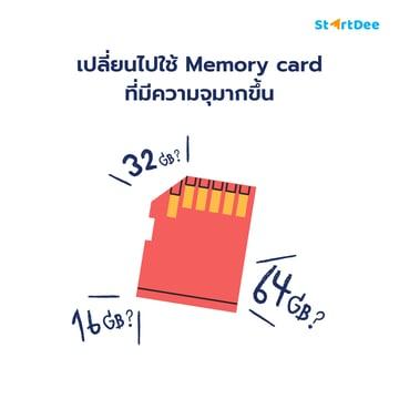 เคลียร์พื้นที่โทรศัพท์-เปลี่ยนเมมโมรี่การ์ด-memory-card