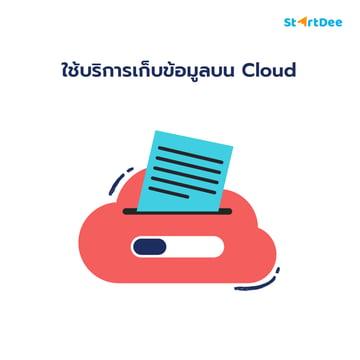 เคลียร์พื้นที่โทรศัพท์-cloud-storage