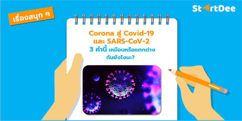 โคโรนาไวรัส-Covid-19-2
