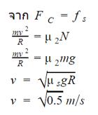 เฉลย-ข้อสอบฟิสิกส์-การเคลื่อนที่แบบวงกลม-5