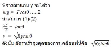 เฉลย-ข้อสอบฟิสิกส์-การเคลื่อนที่แบบวงกลม-7