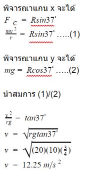 เฉลย-ข้อสอบฟิสิกส์-การเคลื่อนที่แบบวงกลม-9