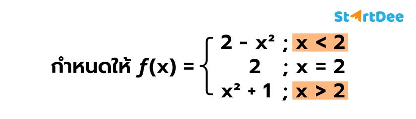ลิมิต-ฟังก์ชัน-กราฟ-11