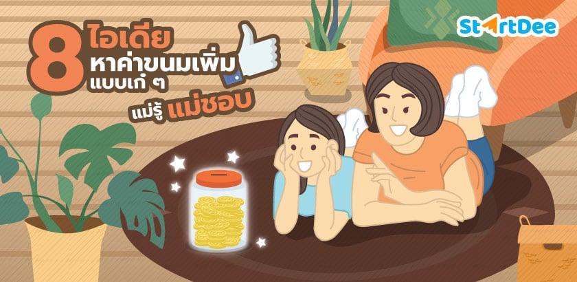 2563-8-17-[Blog]-Parents-Campaign-p01-1st-Draft