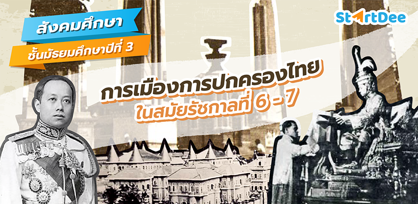 การเมืองการปกครองไทย-ร6-7-สังคมศึกษา-ม3