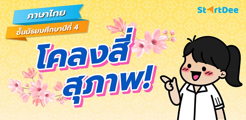 การแต่ง-โคลงสี่สุภาพ-ภาษาไทย-ม4