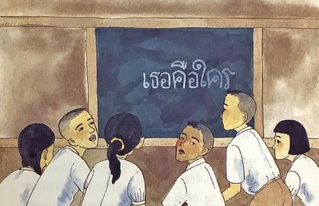 ภาษาพาที-ปรีดา-ปัญญาจันทร์