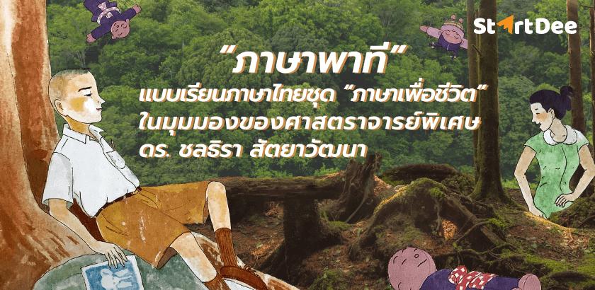 ภาษาพาที-2544-ชลธิรา-สัตยาวัฒนา