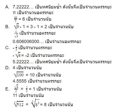 จำนวนตรรกยะ-อตรรกยะ-จำนวนจริง