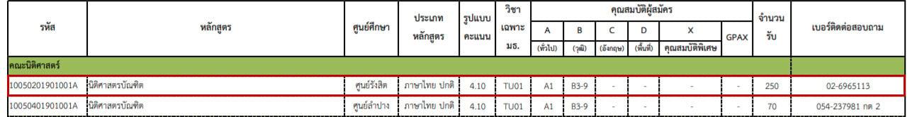 TCAS-3-มธ-1