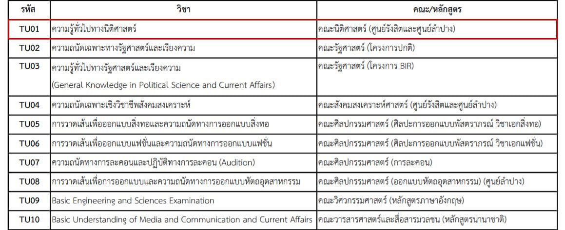 TCAS-3-มธ-3-1