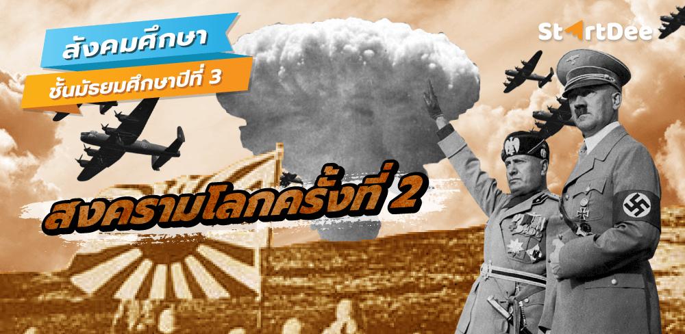 สงครามโลกครั้งที่2-ม3-สังคมศึกษา