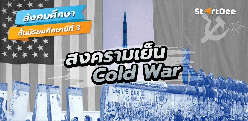 สงครามเย็น-coldwar-ม3-สังคมศึกษา