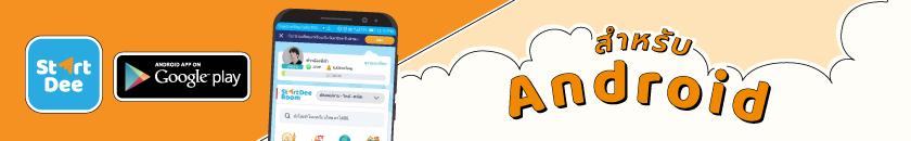 StartDee Android