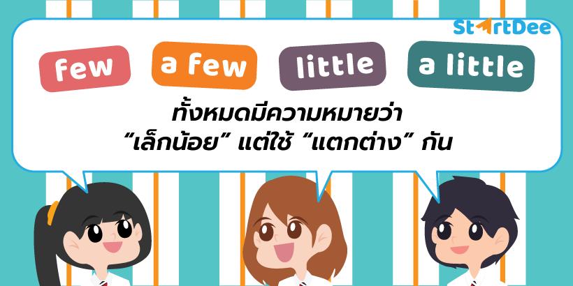 few-afew-little-alittle-1