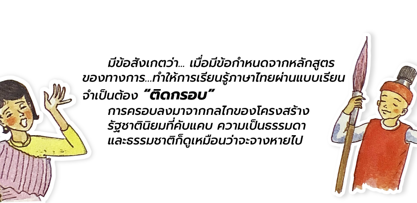ภาษาพาที-หลักสูตร2544