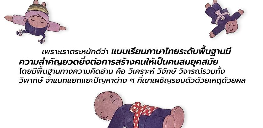 ภาษาพาที-หลักสูตร2544-ชลธิรา-สัตยาวัฒนา
