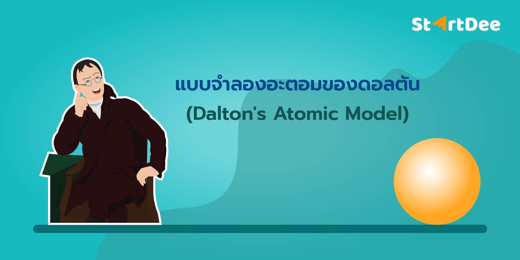 แบบจำลองอะตอมของดอลตัน
