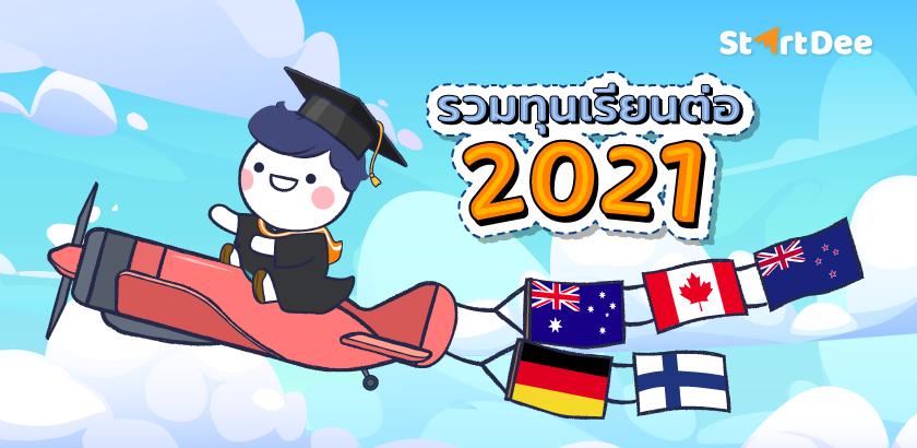 โยกย้ายไปเรียนต่อ ! อัปเดตทุนเรียนต่อต่างประเทศประจำปี 2021