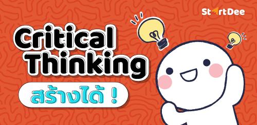 Critical thinking คืออะไร พร้อม 5 เทคนิคสร้างทักษะการคิดเชิงวิพากษ์