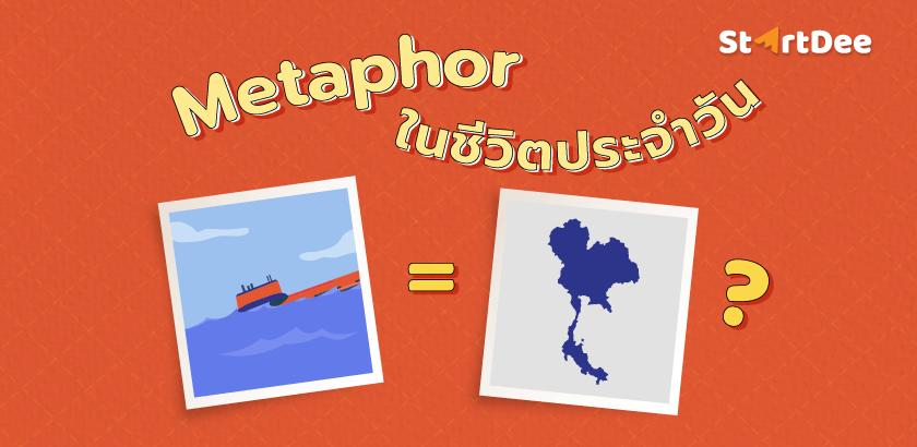Metaphor คืออะไร ? เรื่องราวของการอธิบายที่แทรกอยู่ในชีวิตประจำวัน