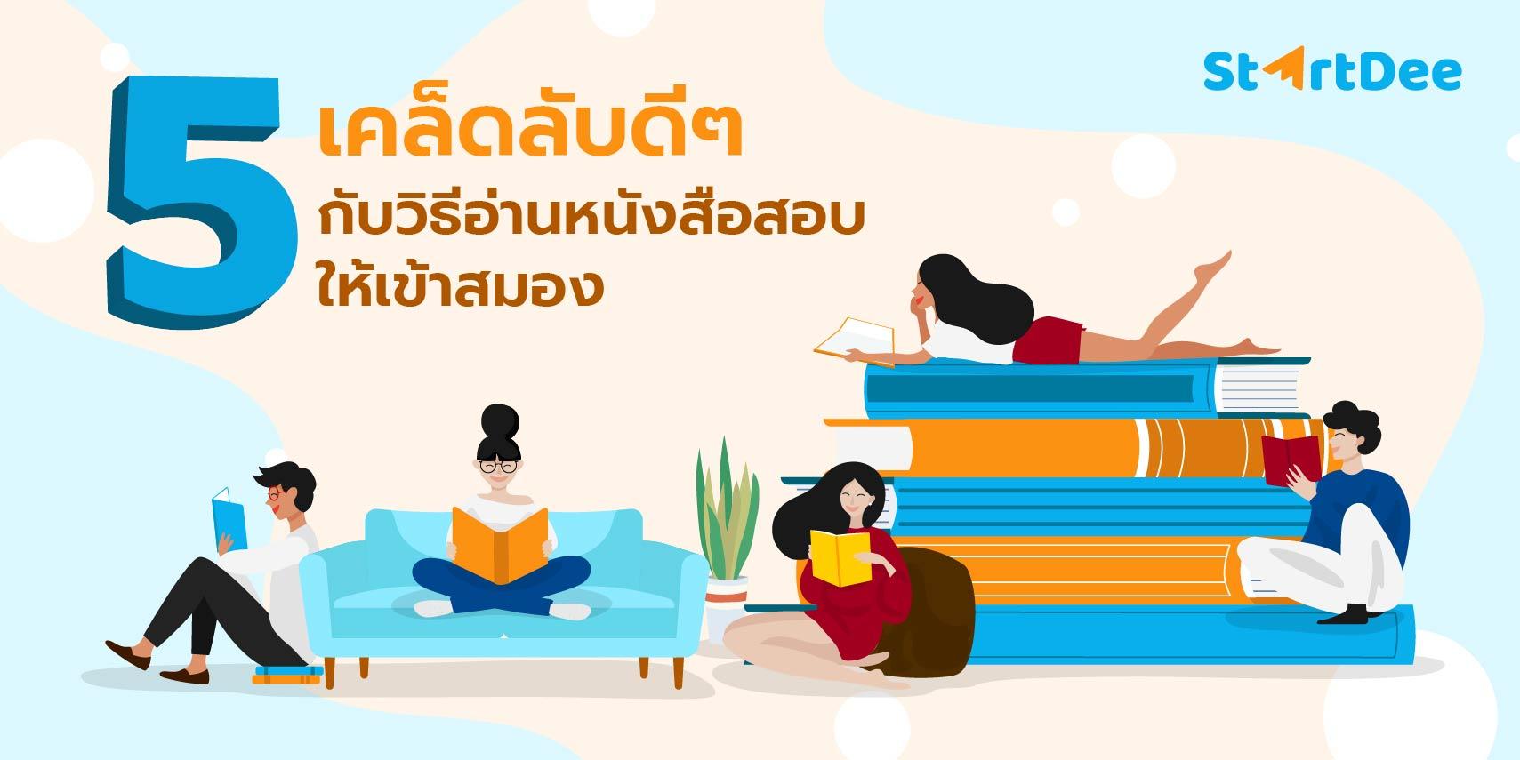 5 วิธีอ่านหนังสือสอบ