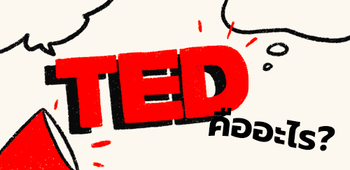 TED คืออะไร? รู้จักเวทีทอล์กที่ส่งต่อไอเดียดี ๆ ให้ทุกคนได้ด้วยการพูด