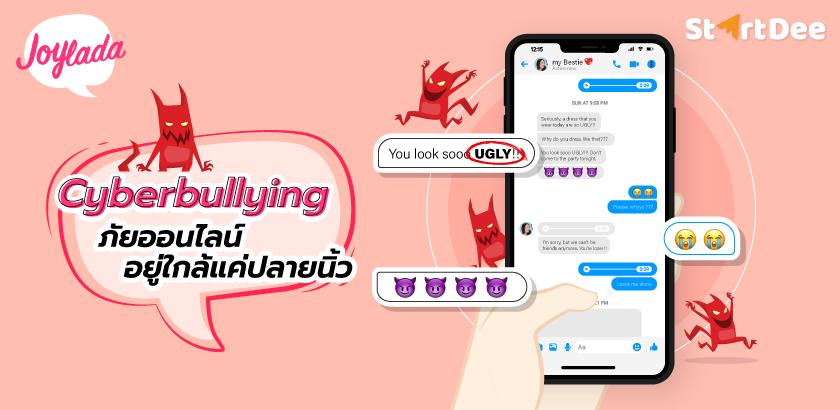 Cyberbullying ภัยออนไลน์อยู่ใกล้แค่ปลายนิ้ว