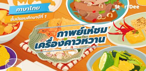 กาพย์เห่ชมเครื่องคาวหวาน ชั้นมัธยมศึกษาปีที่ 1 วิชาภาษาไทย