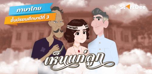 บทละครเรื่องเห็นแก่ลูก ชั้นมัธยมศึกษาปีที่ 3 วิชาภาษาไทย