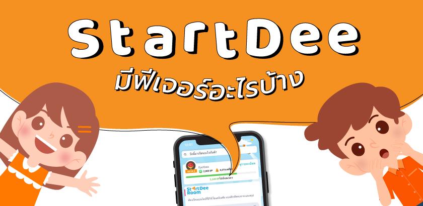StartDee มีฟีเจอร์อะไรบ้าง